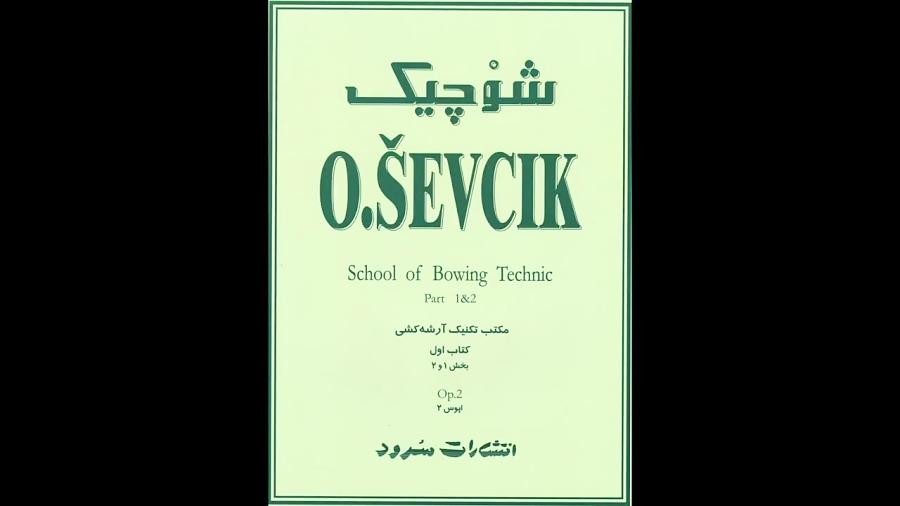 کتاب شوچیک کتاب اول (O.SEVCIK) انتشارات سرود