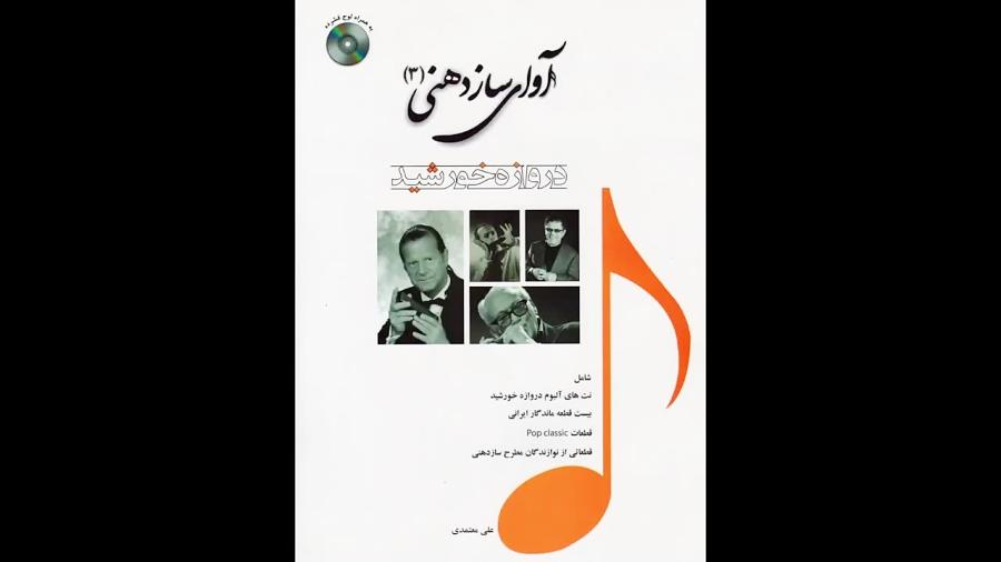 کتاب آوای سازدهنی جلد سوم علی معتمدی انتشارات عارف