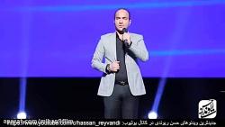 کنسرت خنده دار حسن ریوندی جدید 2019