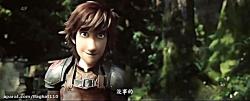 انیمیشن مربی اژدها 3 (httyd 3) با بهترین کیفیت پرده ای (HQ-TS 720p)