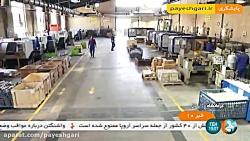 بزرگترین کارخانه تولید...