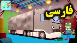 کارتون کارولین مکانیک و بار تریلی - کارتون آموزشی برای کودکان - کودکانه