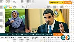 درخواست کمک مادورو از ا...