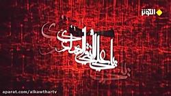 نماهنگ زیبای «چشم امید» با صدای علی فانی + ترجمه عربی