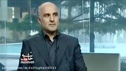 سوتی های تاریخی محمدرض...