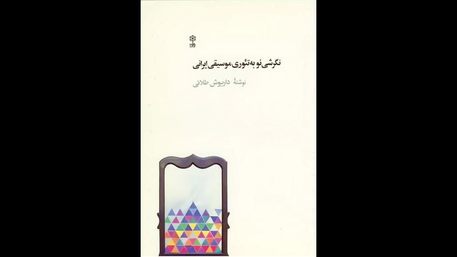 دانلود کتاب نگرشی نو به تئوری موسیقی ایرانی داریوش طلایی