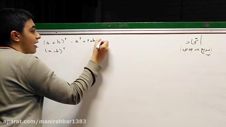 آموزش-اتحاد-مربع-دوجمله-ای
