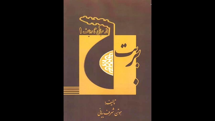 کتاب بربت از مبانی تا ردیف 1 هوتن شرفبیانی انتشارات شمسکهن