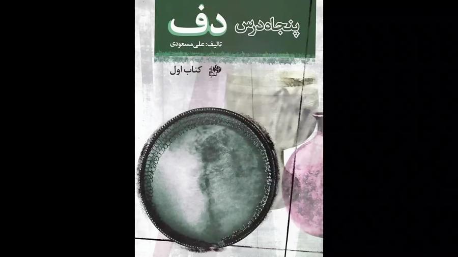 کتاب پنجاه درس دف جلد اول علی مسعودی انتشارات نای و نی
