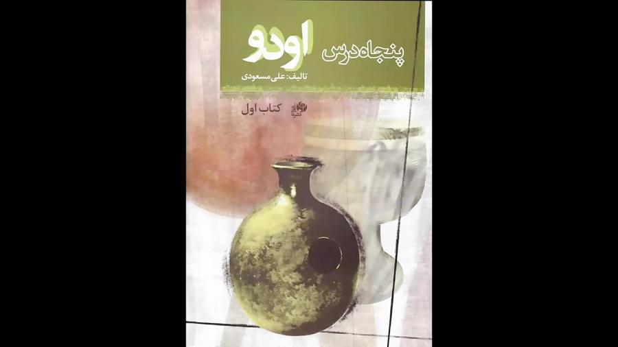 کتاب پنجاه درس اودو جلد اول علی مسعودی انتشارات نای و نی