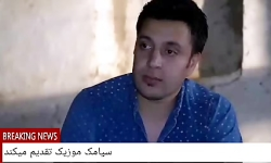 سیامک موسوی ـ لری(1)
