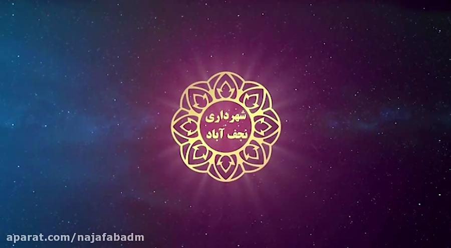 نجف آباد شهر عسل