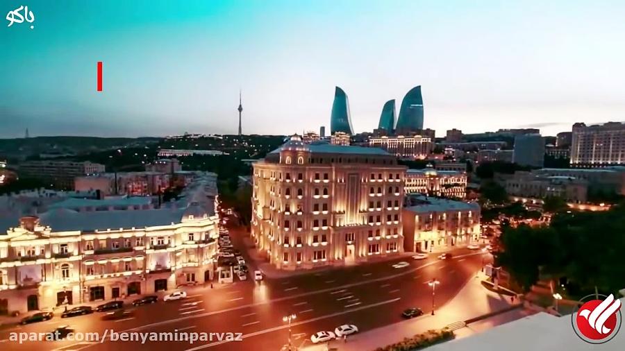سفر به شهر زیبا باکو