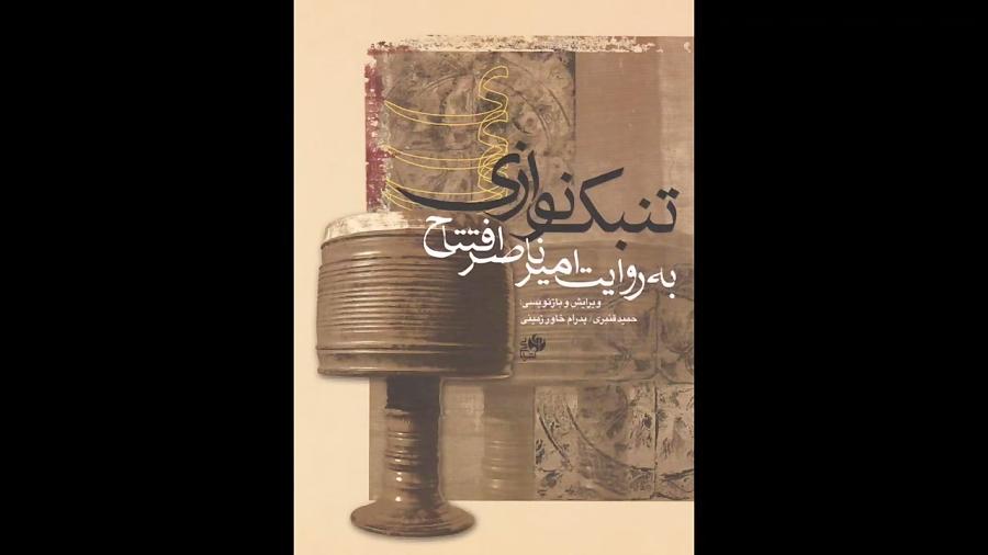 کتاب تنبکنوازی به روایت امیرناصر افتتاح انتشارات نای و نی