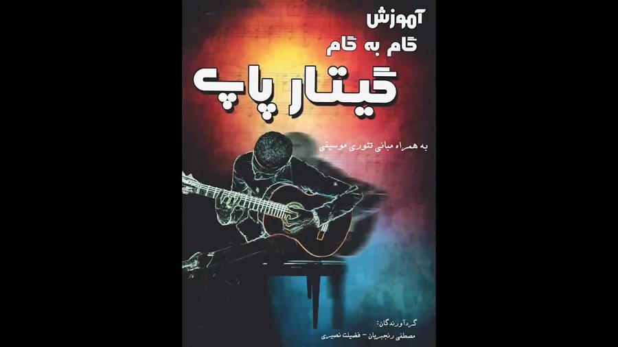 کتاب آموزش گام به گام گیتار پاپ مصطفی رنجبریان فضیلت نصیری انتشارات آبرخ