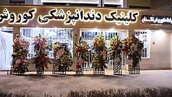 کلینیک دندانپزشکی کوروش مرکز تخصصی دندانپزشکی زیبایی مشهد