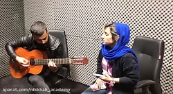 همخوانی خانم نسرین عسکری آموزش خوانندگی در آکادمی نیکخواه