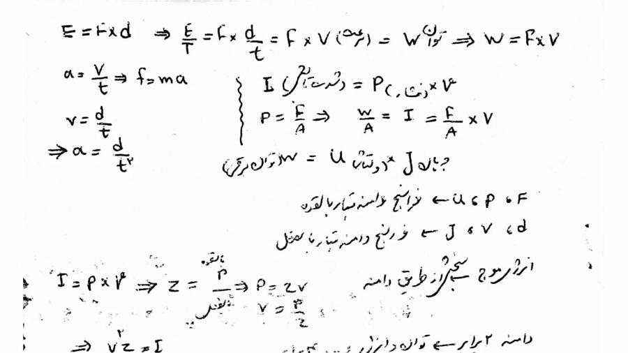 دانلود جزوهی فیزیک صوت و گامهای بالقوه و بالفعل و سنتی موسیقی ایران دکتر خسرو مولانا