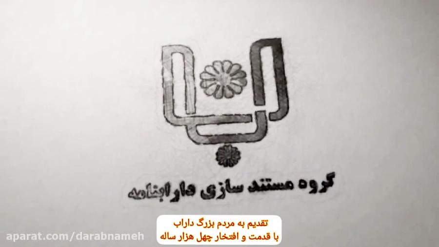 موزیک ویدئو سدرودبال داراب با صدای هنرمند محبوب کشوری رضا نیکفرجام