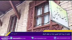 بازديد روحاني از بيت تا...