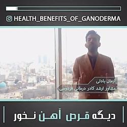 حالت بده كم خونی داری ؟!از گانودرما شنیدی ؟!