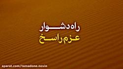 راه دشوار ، عزم راسخ ، تمدن نوین اسلامی (منبع : khamenei.ir)