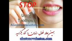 چرا نباید از خلال دندان استفاده کرد؟ خطرات و مضرات خلال دندان