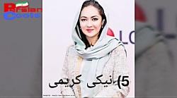 زیباترین زنان ایران 2018