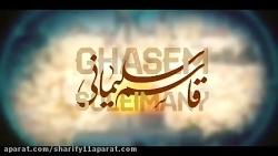 حاج قاسم سلیمانی سرباز...