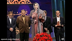 از استایل مریم مومن در جشنواره جام جم تا تمسخر جشنواره توسط ارژنگ امیر فضلی