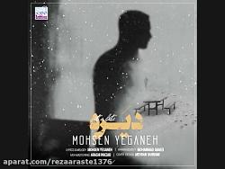 آهنگ جدید محسن یگانه دیره