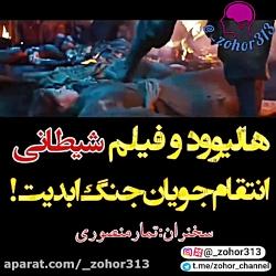 هالیوود،فیلم شیطانی علیه امام زمان،استغفرالله