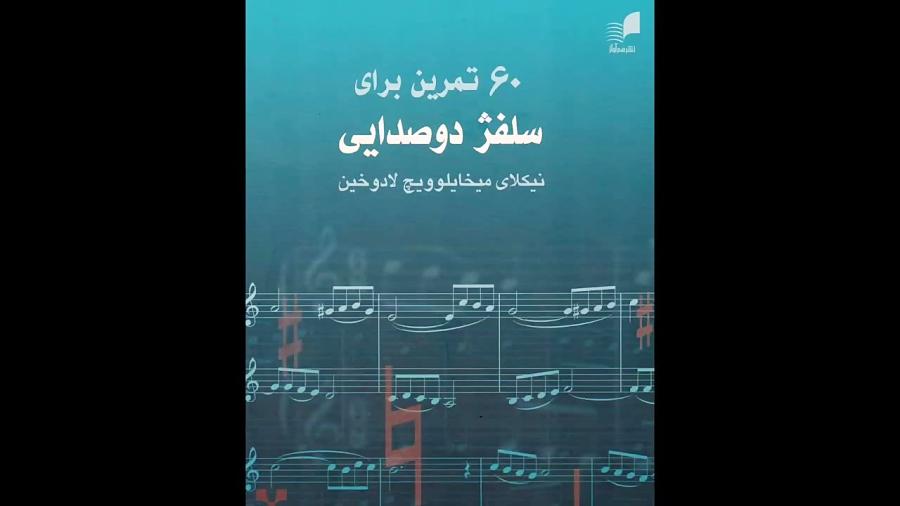 کتاب 60 تمرین برای سلفژ دوصدایی نیکلای میخایلوویچ لادوخین انتشارات همآواز
