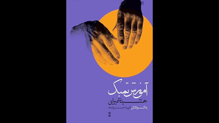 کتاب آموزش تمبک جمشید شمیرانی فرید خردمند انتشارات ماهور