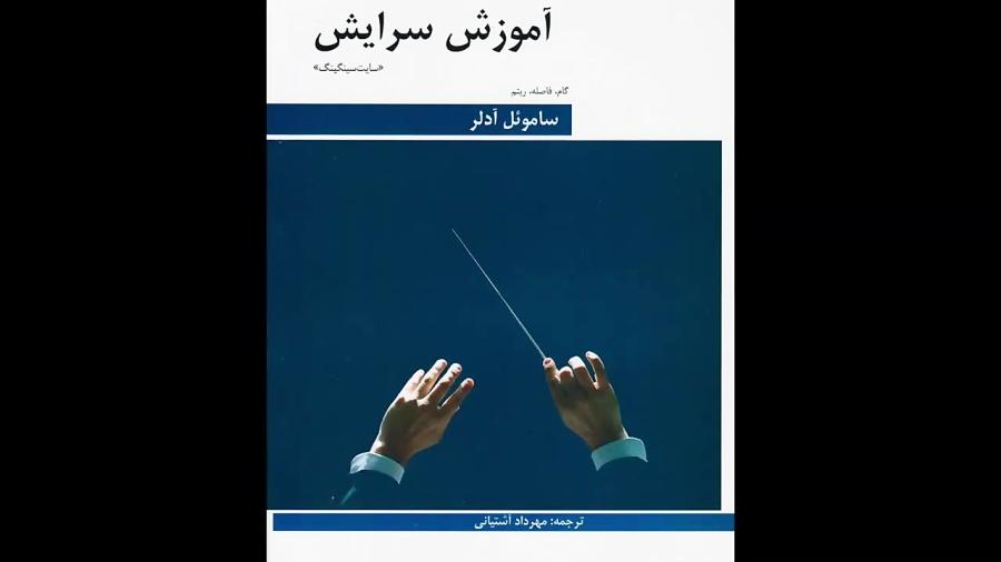 کتاب آموزش سرایش سایت سینگینگ ساموئل آدلر مهرداد آشتیانی انتشارات هنر و فرهنگ