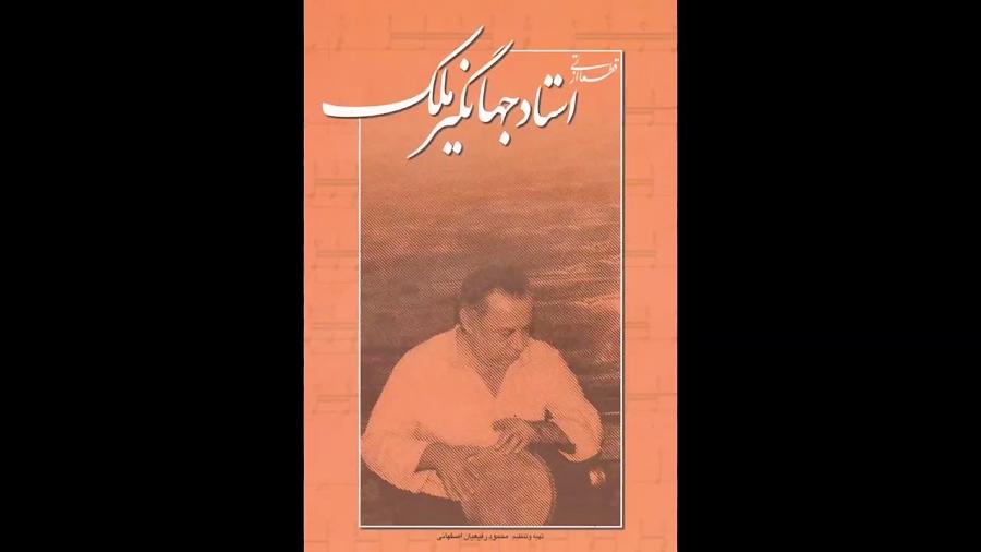 کتاب قطعاتی از جهانگیر ملک محمود رفیعیاناصفهانی انتشارات کیاراد