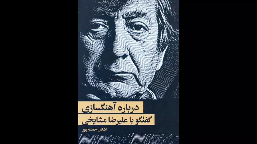 کتاب درباره آهنگسازی گفتگو با علیرضا مشایخی اشکان خمسهپور انتشارات سرود