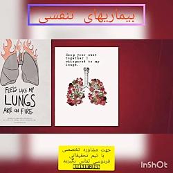 بیماریهای تنفسی