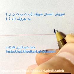 آموزش خط خودکاری ( نستعلیق ) اتصال حروف ب ت ث پ ن ی به حروف د ذ