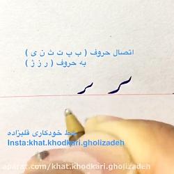 آموزش خط خودکاری ( نستعلیق ) اتصال حروف ب ت ث پ ن ی به حروف ر ز ژ