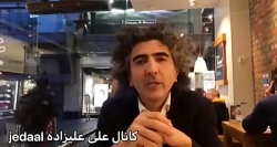 رسوایی مالی مرجان شیخ الاسلامی آل آقا