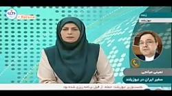 سفیر ایران در نیوزیلند: هیچ شهروند ایرانی در این حادثه آسیب ندیده است