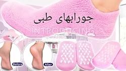 جورابهای طبی درمانی ، نخستین بار در ایران