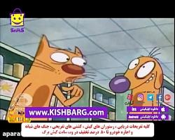 کارتون نوستالوژیک گربه و سگ،کارتون برای کودکان دهه 60 و 70