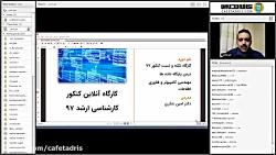 حل تست های پایگاه داده کنکور سال ۹۷ - بخش اول