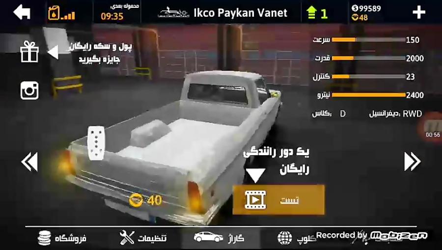 ماشین های بازی( ماشین اسپرت ۲ پارکینگ )