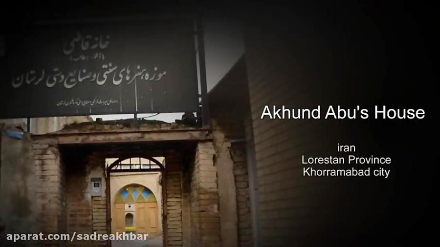 میراث فرهنگی لرستان   خانه آخوند ابو