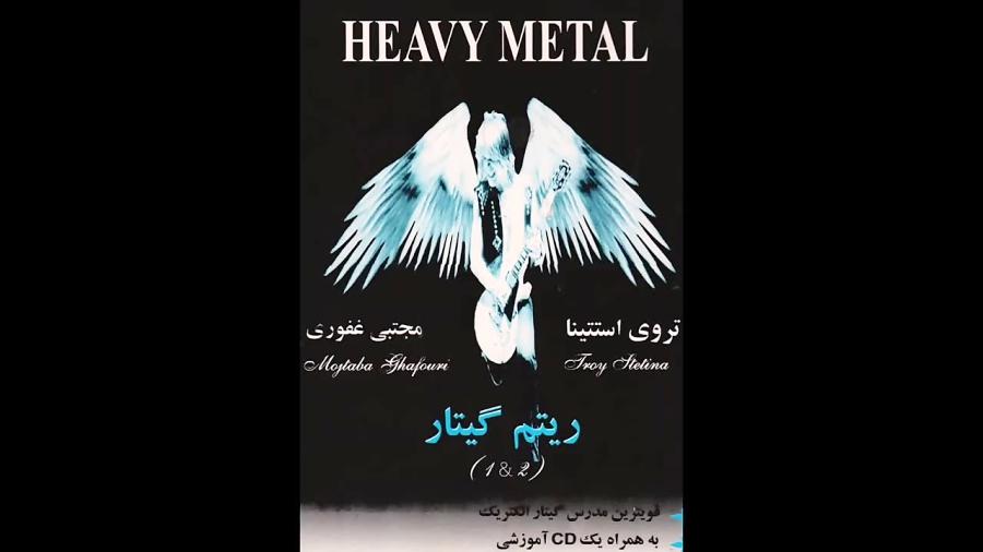 کتاب هوی متال (Heavy Metal) ریتم گیتار (Rhythm Guitar) تروی استتینا (Troy Stetina) جلد ۱ و ۲ ناشر مجتبی غفوری