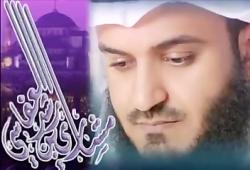 سورة النور - الشیخ مشاری العفاسی