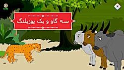 سه گاو و یک یوزپلنگ - | داستان های فارسی جدید | قصه های کودکانه